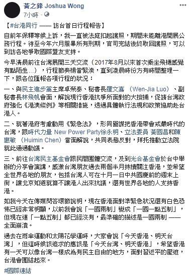 黃之鋒臉書,來台首日心得