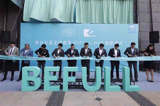 首家BEFULL HUB落地臺北 開啟區塊鏈流量新紀元