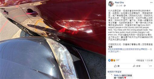 Paul 車子 車禍 追撞 臉書