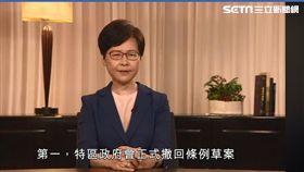 香港,逃犯條例,反送中,林鄭月娥,林太