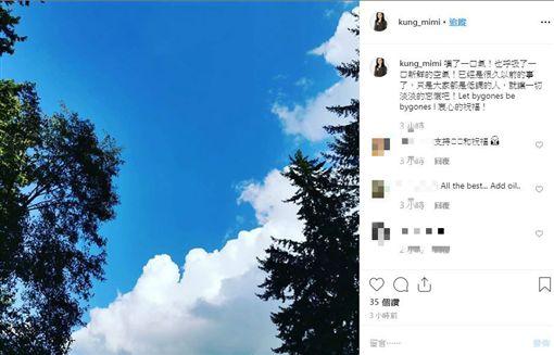 林煒、龔慈恩 翻攝自臉書
