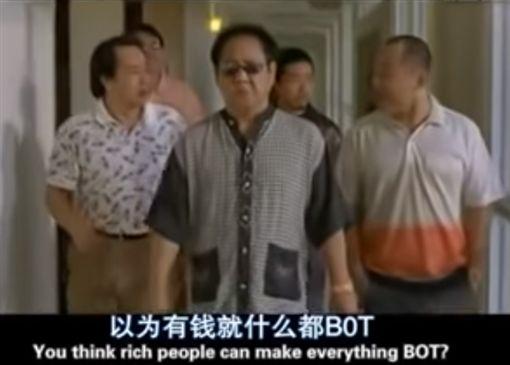 政府標案,請款,廠商,黑暗面,PTT 圖/翻攝自YouTube