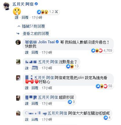 蔡依林、阿信(圖/翻攝自臉書)