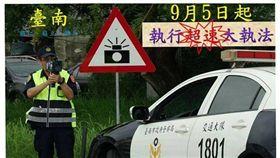 台南市,超速,取締,罰單 圖/翻攝自臺南市政府警察局交通警察大隊