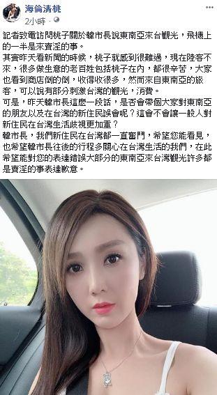 韓國瑜,東南亞,移工,賣淫,海倫清桃(圖/翻攝自臉書)