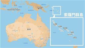 索羅門,聽證會,中國,建交,,資助,發展基金(圖/中央社置圖)