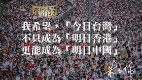 朱立倫,香港,反送中,中國 圖/翻攝自朱立倫臉書