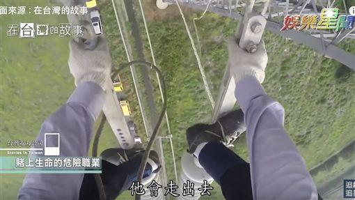在台灣的故事/直擊保線員徒手攀30樓高空!颱風來襲搏命搶電守護萬家燈火