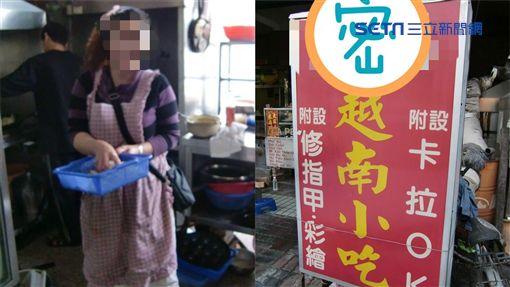 越南籍,韓國瑜,賣淫,非法打工,歧視(圖/林姓網友授權)