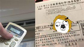 暑假冷氣24hr沒關 電費單讓她瞬間懷疑人生(圖/翻攝自爆廢公社臉書)