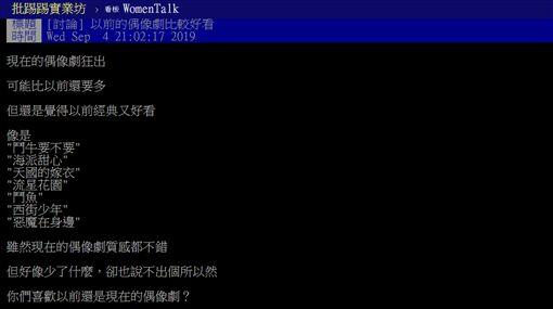 偶像劇,轉變,青春,長大,PTT 圖/翻攝自PTT