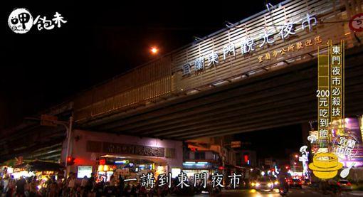 【呷飽未】宜蘭東門夜市(節目截圖)
