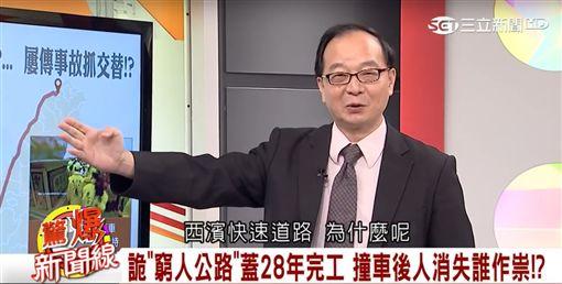 驚爆新聞線-西濱公路(節目截圖)