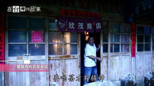 在台灣的故事/阿里山上的百年柑仔店(節目截圖)