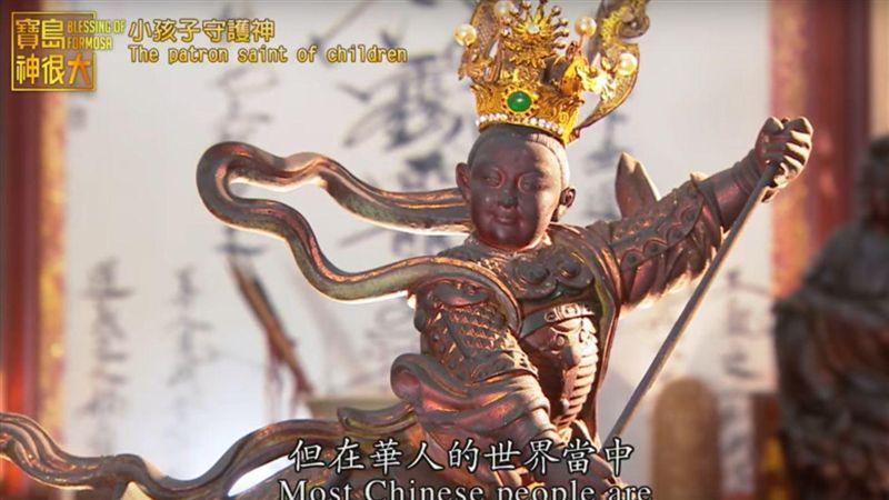 小孩子的守護神 三太子李哪吒