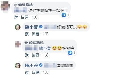 陳小菁 圖/臉書