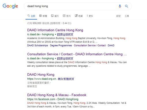 協助港人,赴德,升學,DAAD,政治介入(圖取自Google網頁)