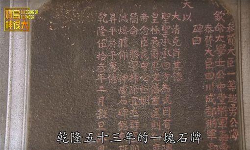 寶島神很大/北中南三大土地公廟 (節目截圖)