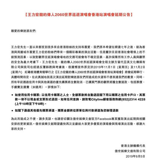 王力宏演唱會取消/翻攝自臉書