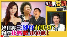 94要客訴,柯文哲,失言 ,歧視,陳菊,林志玲,韓國瑜