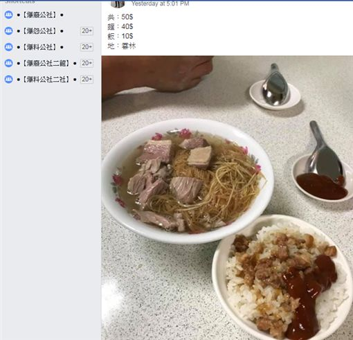 雲林,土庫,鴨肉麵線,魯肉飯,佛心,爆廢公社 圖/翻攝自臉書爆廢公社