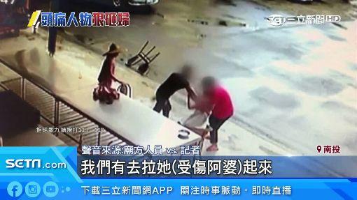 不滿打狗被唸!醉男砸椅打趴8旬老婦