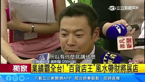 業績霸全台!「百貨店王」風水帶財將展店