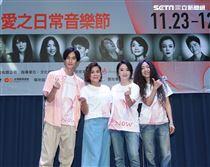 陶晶瑩、萬芳、李英宏、江美琪參加「第二屆愛之日常音樂節」演出。(記者邱榮吉/攝影)