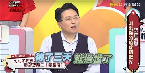肺癌,腫瘤,咳嗽,江坤俊(圖/翻攝自醫師好辣)