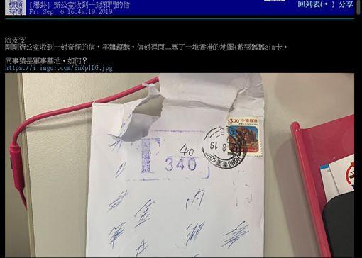 香港,地圖,郵差,信件,字體,PTT 圖/翻攝自PTT