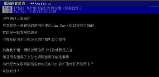 信用卡,支付軟體,手機支付,PTT 圖/翻攝自PTT