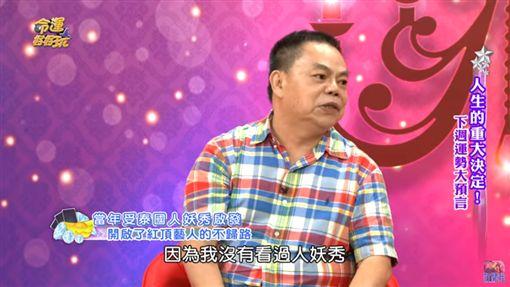 蔡頭 命運好好玩 圖/YT