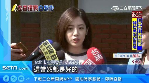 李婉鈺「驚奇隊長」宣布選立委 吳思瑤:多做功課
