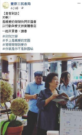 陳菊逛台中豐原三民書局,臉書