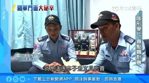 國軍門面「三軍儀隊」 帥氣的背後汗水大秘辛 ID-2117595