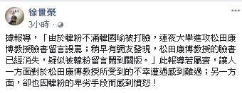 徐世榮發文,臉書
