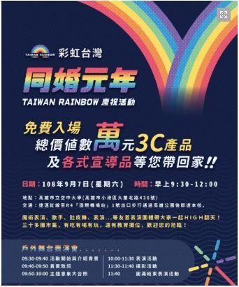 高雄市政府民政局7日舉辦「彩虹台灣、同婚元年」活動,高雄民政局網站