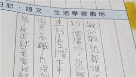 日記,貧窮,高鐵,小學生,炫富(爆怨公社)