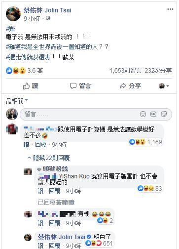 蔡依林(圖/翻攝自臉書)