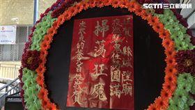 台南,檢舉達人,宮廟,花圈