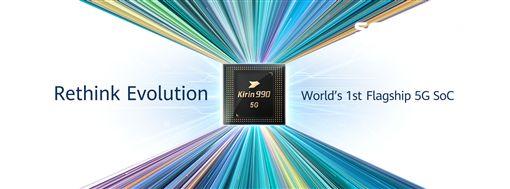 2019德國柏林消費電子展,IFA,華為,余承東,Rethink Evolution,麒麟990,990 5G