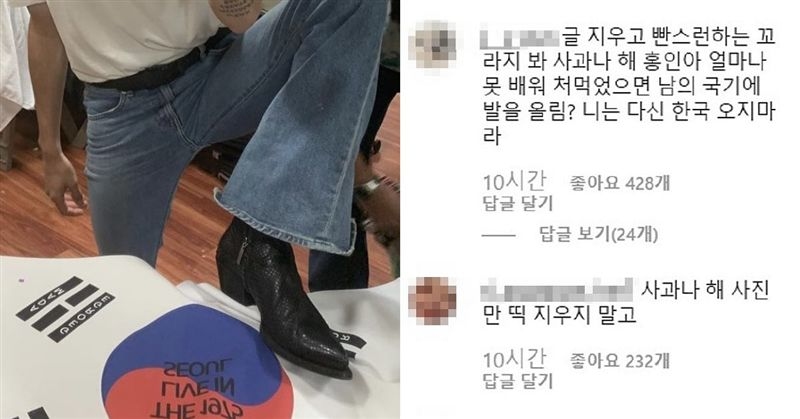 韓國旗被踩!英主唱惹議 韓網灌爆