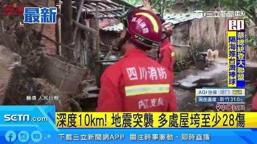 5.4地震突襲四川 多處屋垮至少28傷
