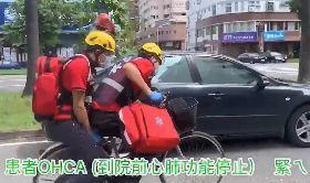 警消騎單車救援短片  宣導珍惜救護資