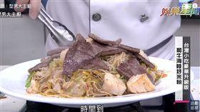 型男大主廚/台灣小吃豪華大升級!和牛干貝炒米粉鮮甜滋味口齒留香