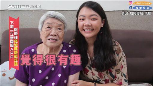 ▲跟孫女交換衣服穿的體驗,也讓她覺得很新鮮、很有趣。(圖/福爾思庭 授權)