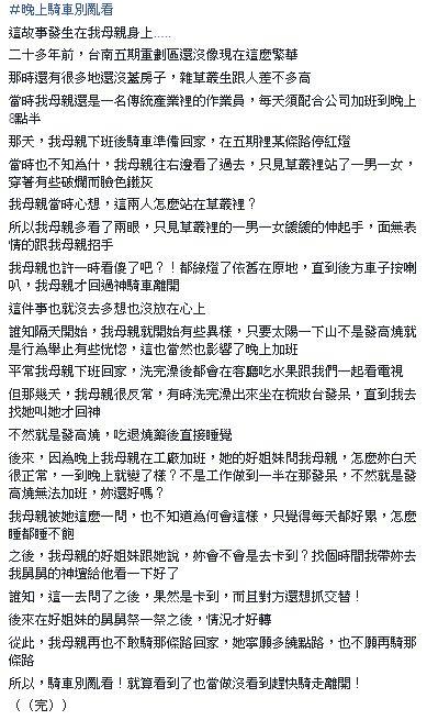 騎車,台南,抓交替,(圖/翻攝自靈異公社)
