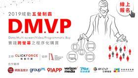 2019年度最強盛會:「五螢制霸 聯合發表會」即將於台北國際會議中心(TICC)盛大展開,講師陣容強大、內容豐富精彩,是廣告行銷人絕不可缺席的一場數位趨勢發表會。 這場活動將帶領我們一同見證「數位生活、五個螢幕、未來行銷、不分界線」,觸動你(妳)對未來數位媒體的趨勢觀點。