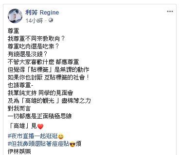利菁(圖/翻攝自臉書)