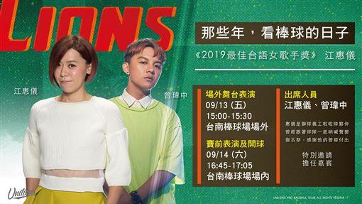 《最佳台語女歌手獎》-江惠儀-賽前開唱及擔任開球嘉賓。(圖/統一獅提供)